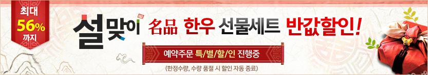 추석맞이 명품한우 선물세트 Best3
